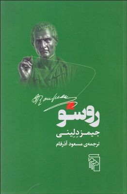 """James Delaney's """"Starting with Rousseau"""" comes into Iranian bookstores"""