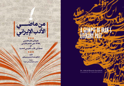 """Arabic translation of """"A Glimpse of Iran's Literary Past"""" introduced at Baghdad book fair"""