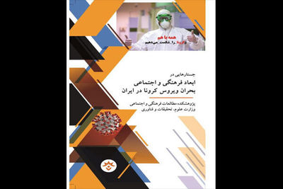 Iranian Center Publishes Book on Social, Cultural Implications of Coronavirus Pandemic