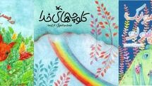 Arab publishers acquire rights to children's book from Iran