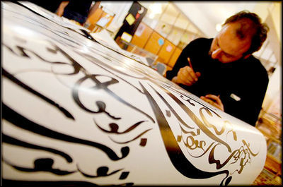 """Iran 's official objection to Turkish bid to record"""" Islamic calligraphy """""""