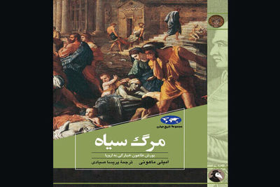"""""""The Black Death"""" at Iranian bookstores"""