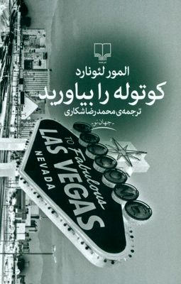 """""""Get Shorty"""" appears in Iranian bookstores"""