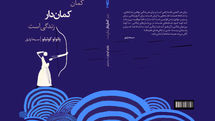 """New Persian translation of Paulo Coelho's """"The Archer"""" comes to bookstores"""