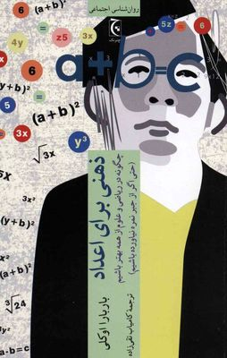 """Persian bookstores offer """"A Mind for Numbers"""""""