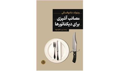 "Witold Szablowski's ""How to Feed a Dictator"" published in Persian"