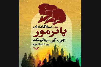 "J.K. Rowling's ""Pottermore Presents"" appears in Persian"