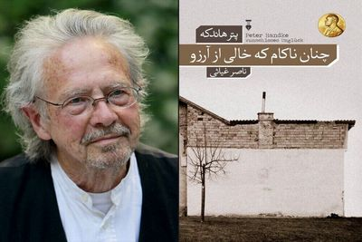 "New Persian translation brings ""A Sorrow Beyond Dreams"" to Iranian bookstores"