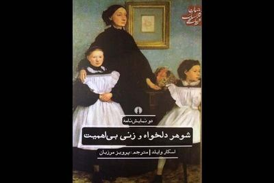 """Persian readers welcome """"An Ideal Husband"""", """"A Woman of No Importance"""""""