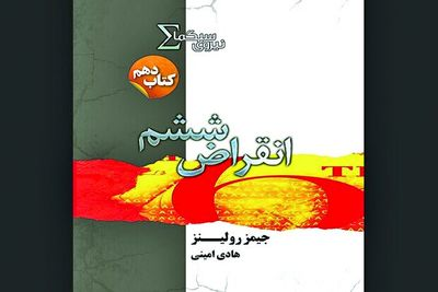 """James Rollins' """"The 6th Extinction"""" published in Persian"""