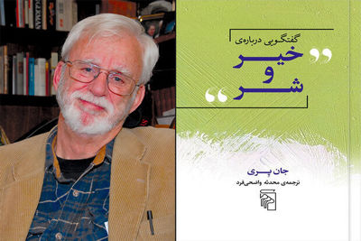 """Persian publisher brings """"Dialogue on Good, Evil"""" to bookstores"""