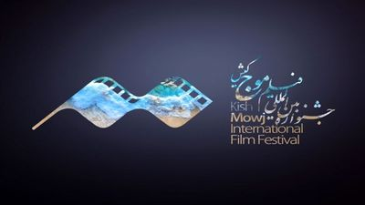 Over 4,700 films from 122 countries to attened Kish Mowj Int'l Film Festival