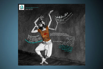 Odissi for the first time in Iran