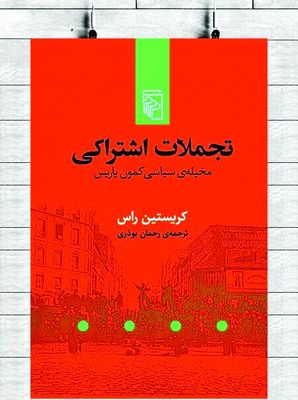 """""""Communal Luxury"""" comes to Iranian bookstores"""