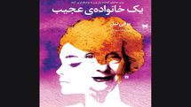 """Buffi Neal's """"Wonderfully Dysfunctional"""" published in Persian"""