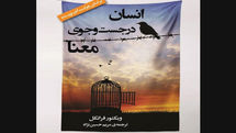 """Viktor Frankl's """"Man's Search for Meaning"""" appears in Persian"""