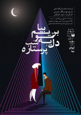 """Let Us Go Out into the Starry Night"" at Tehran theater"