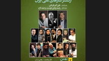 Bahaare Delkash narrated by the National Orchestral of Iran