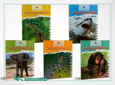 """""""Animal Scientists"""" series published in Persian"""