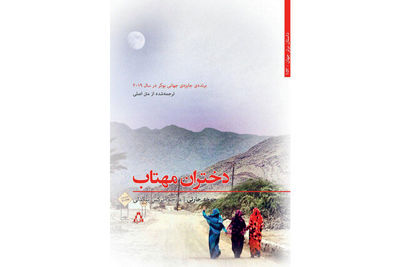 Jokha Alharthi's Celestial Bodies Published in Persian