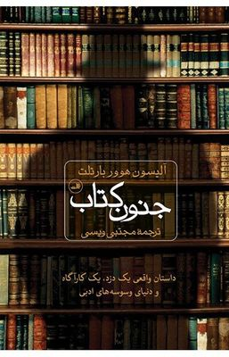 """Iranian bookstores host """"The Man Who Loved Books Too Much"""""""
