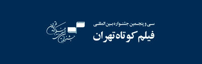 Tehran short film festival receives over 5000 foreign submissions