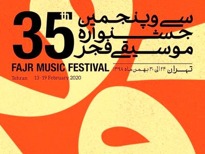 35th Fajr Music Festival Opens with Pop Performance in Tehran