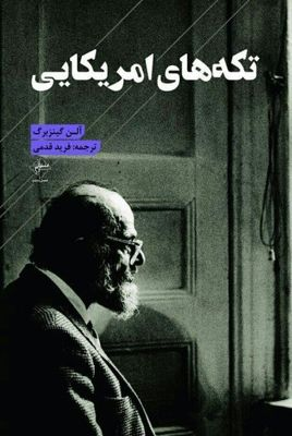 Allen Ginsberg's poems published in Persian