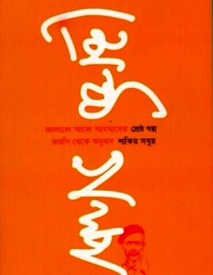 Persian writer Jalal Al-e Ahmad's stories published in Bangladesh