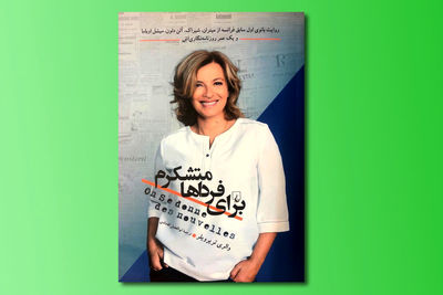 """Valerie Trierweiler's """"We Give Each Other Some News"""" appears in Persian"""