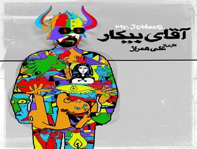 Czech' Iranian Filmfest. to screen 'Mr. Jobless'