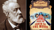 """New Persian translation of """"From the Earth to the Moon"""" comes to Iranian bookstores"""