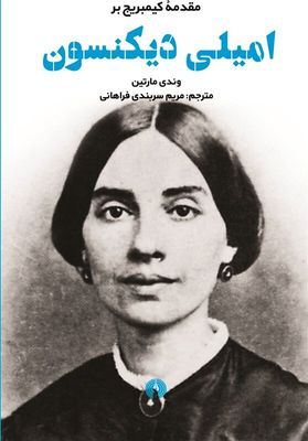 Cambridge introduction to poet Emily Dickinson published in Persian