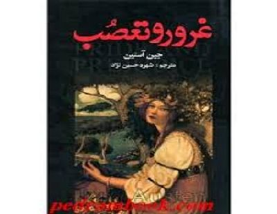 """Pride and Prejudice"" published in Persian"