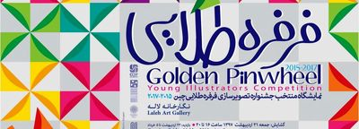 Golden Pinwheel ilustrations at Laleh Gallery