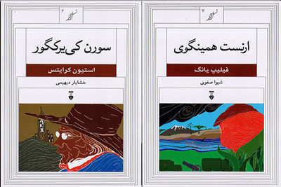 Books from Western literature Appear in Persian