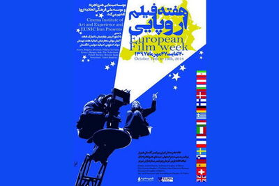 Iranian cities to host festival of European films