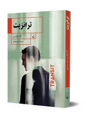 """Anna Seghers' novel """"Transit"""" published in Persian"""