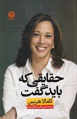 """""""The Truths We Hold"""" by Kamala Harris comes into Iranian bookstores"""