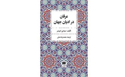 """""""Mysticism in World Religion"""" published in Persian"""