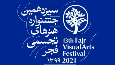 93 calligraphy works to compete in Fajr Festival of Visual Arts