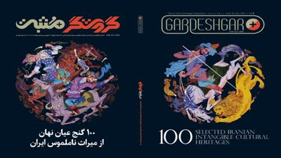 Iranian magazine presents '100 Selected Iranian Intangible Cultural Heritages'