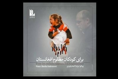 Iranian pianist releases single in sympathy with Afghanistan school attack victims