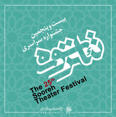 Sureh festival plans to dedicate section to plays from Islamic countries