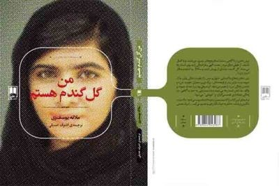 I Am Malala Published in Persian