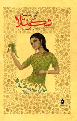 """""""The Recognition of Shakuntala"""" published in Persian"""