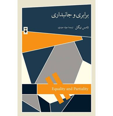 """Thomas Nagel's """"Equality and Partiality"""" appears in Persian"""