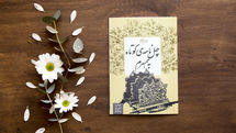 """Nader Ebrahimi's book """"Forty Letters to My Wife"""" translated into German"""