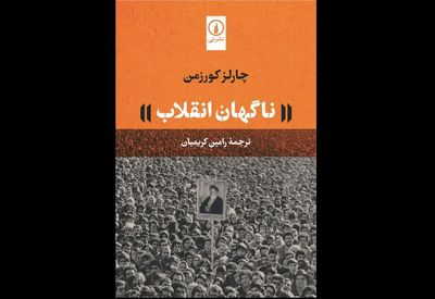 """Bookstores call Persian readers for """"The Unthinkable Revolution"""""""