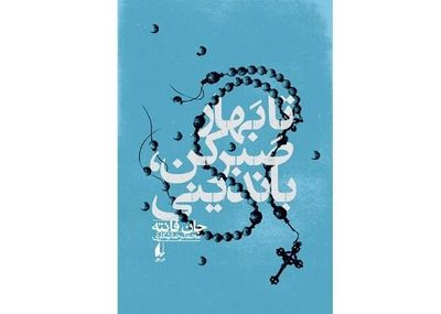 """""""Wait Until Spring, Bandini"""" at Iranian bookstores"""